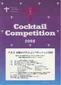 Cocktail266
