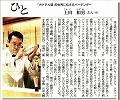 Ueda_asahi